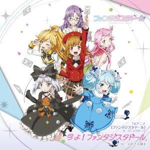 「TVアニメ「ファンタジスタドール」オープニング・テーマ『今よ! ファンタジスタドール』