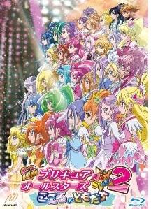 「映画プリキュアオールスターズNew Stage2 Blu-ray&DVD」