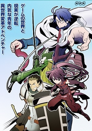 TVアニメ「ログ・ホライズン」