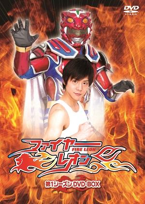 特撮プロレスヒーロードラマ「ファイヤーレオン」第1シーズン DVD-BOX