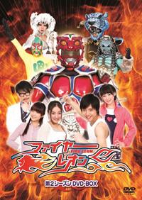 特撮プロレスヒーロードラマ「ファイヤーレオン」第2シーズン DVD-BOX