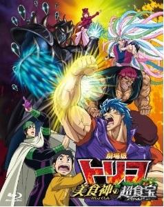 「劇場版トリコ 美食神の超食宝 DVD&Blu-ray」
