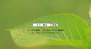 塩野義製薬、日本イーライリリーTVCM「うつの痛み」篇