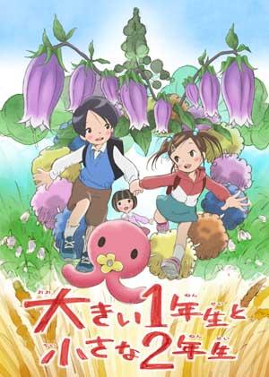 アニメミライ2014「大きい1年生と小さな2年生」