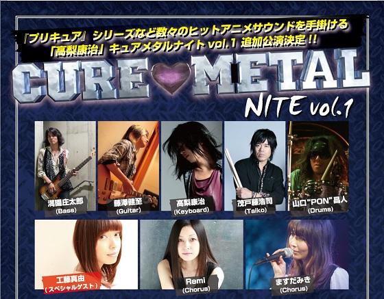 『高梨康治 -CureMetalNite vol.1-』