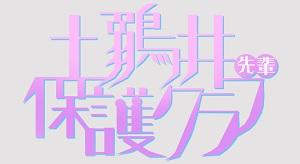 漫画アニメ『土鶸井先輩保護クラブ』