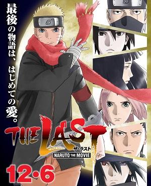 映画『THE LAST -NARUTO THE MOVIE-』