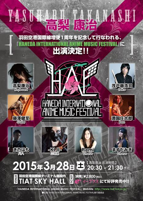 『HANEDA INTERNATIONAL ANIME MUSIC FESTIVAL』
