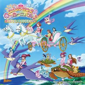 『映画プリキュアオールスターズ 春のカーニバル♪』オリジナル・サウンドトラック