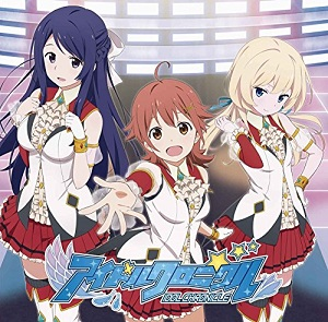 アイドルクロニクル ユニットソングシリーズ『誓いのビジョン』