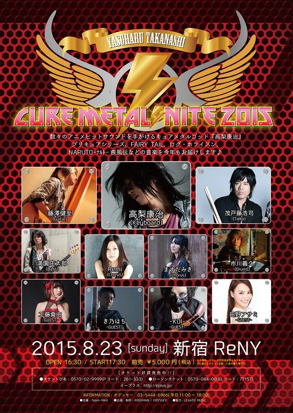『高梨康治 -CureMetalNite 2015-』